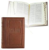 Библия малая (золот. срез и инд.) [Р_021(инд)] купить