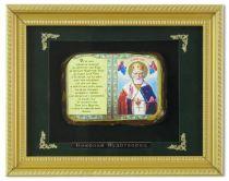 Православное панно Николай мал. багет [ПР-08-М] купить
