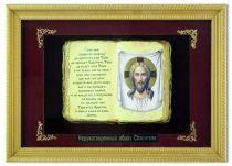 Православное панно Иисус мал. багет [ПР-06-М] купить