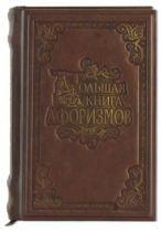 """Книга """"Большая книга афоризмов"""" [Р_076] купить"""