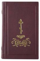 Библия [КБ_07] купить