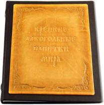 """Книга  """"Крепкие алкогольные напитки мира """" Кн-12 от Olives, Art. mp 14071."""