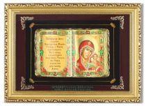 Православное панно Владимирская Богородица сред. багет [ПР-01-С] купить