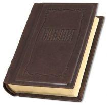 Библия малая (золот. срез) [Р_021 з] купить