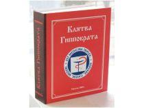 «Настольная книга врача» (с флягой и стопками) купить