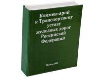 «Настольная книга железнодорожника» (с флягой и стопками) купить
