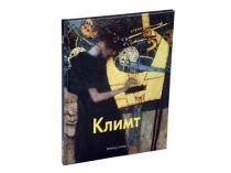 """Альбом по искусству """"Климт"""" купить"""