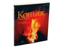 """Книга """"Коньяк"""" купить"""