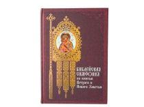 """Книга """"Библейская симфония""""* купить"""